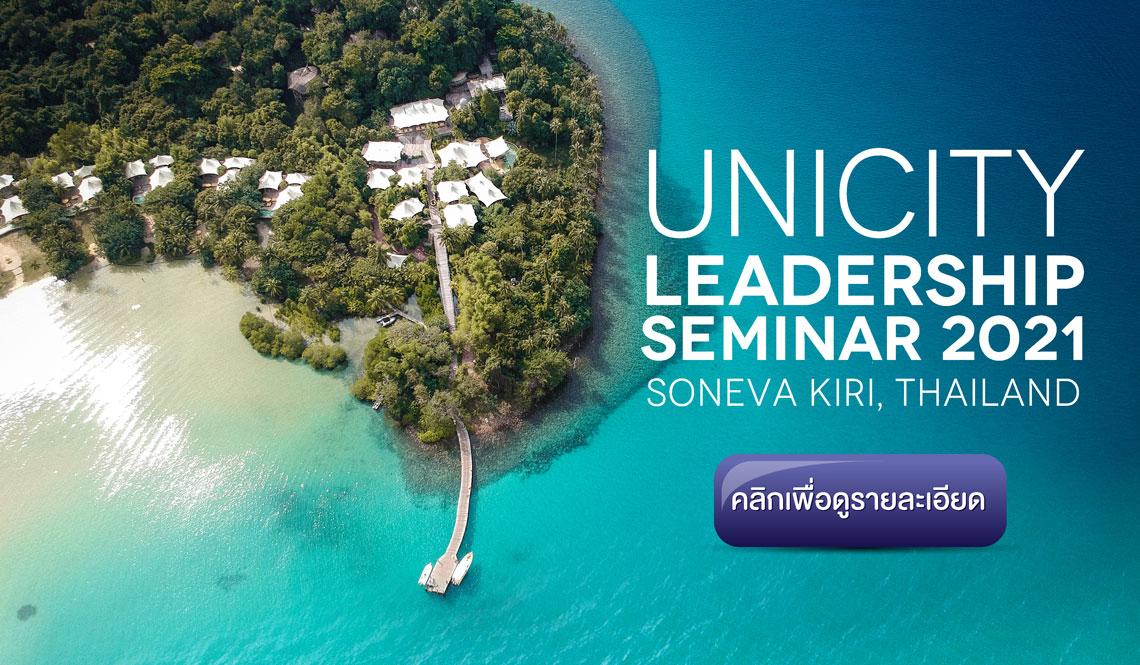 Unicity Leadership Seminar Thailand 2021 Soneva Kiri