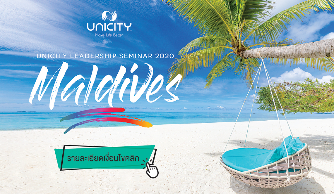 UNICITY LEADERSHIP SEMINAR 2020 MALDIVES