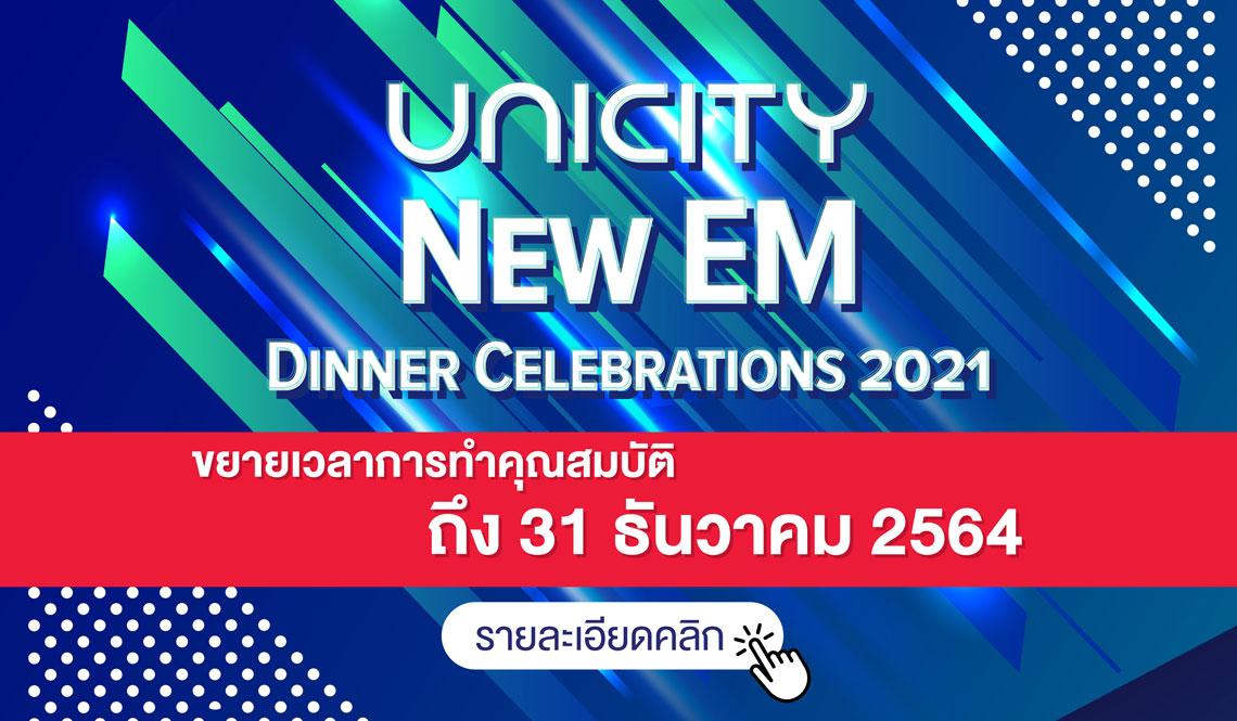 Unicity New Em