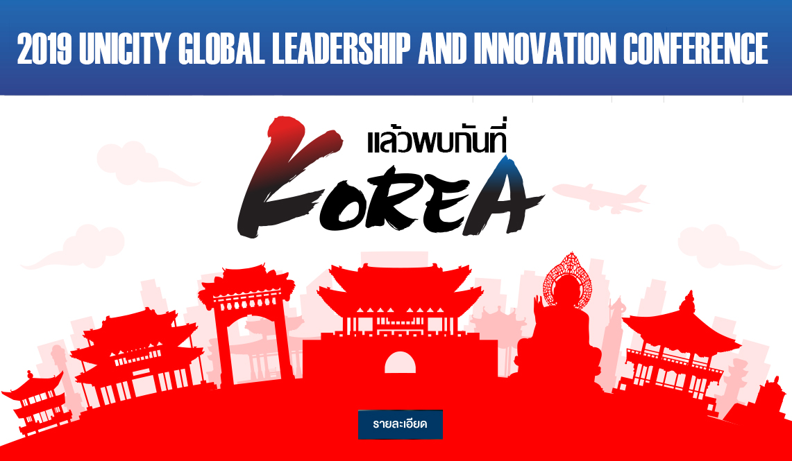 2019 GLOBAL LEADERSHIP AND INNOVATION CONFERENCE