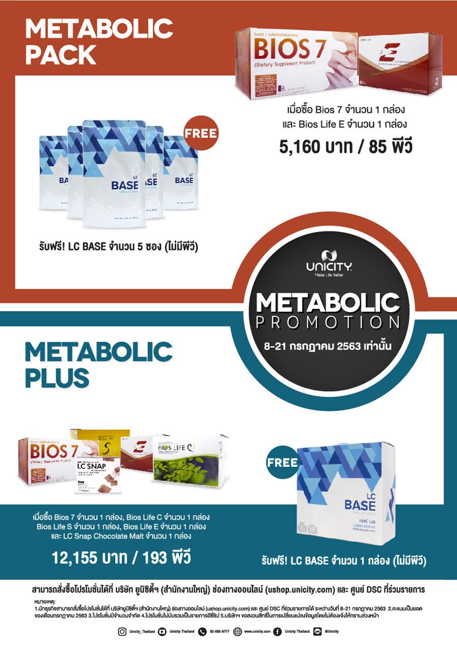 Promo Metabolic Pack