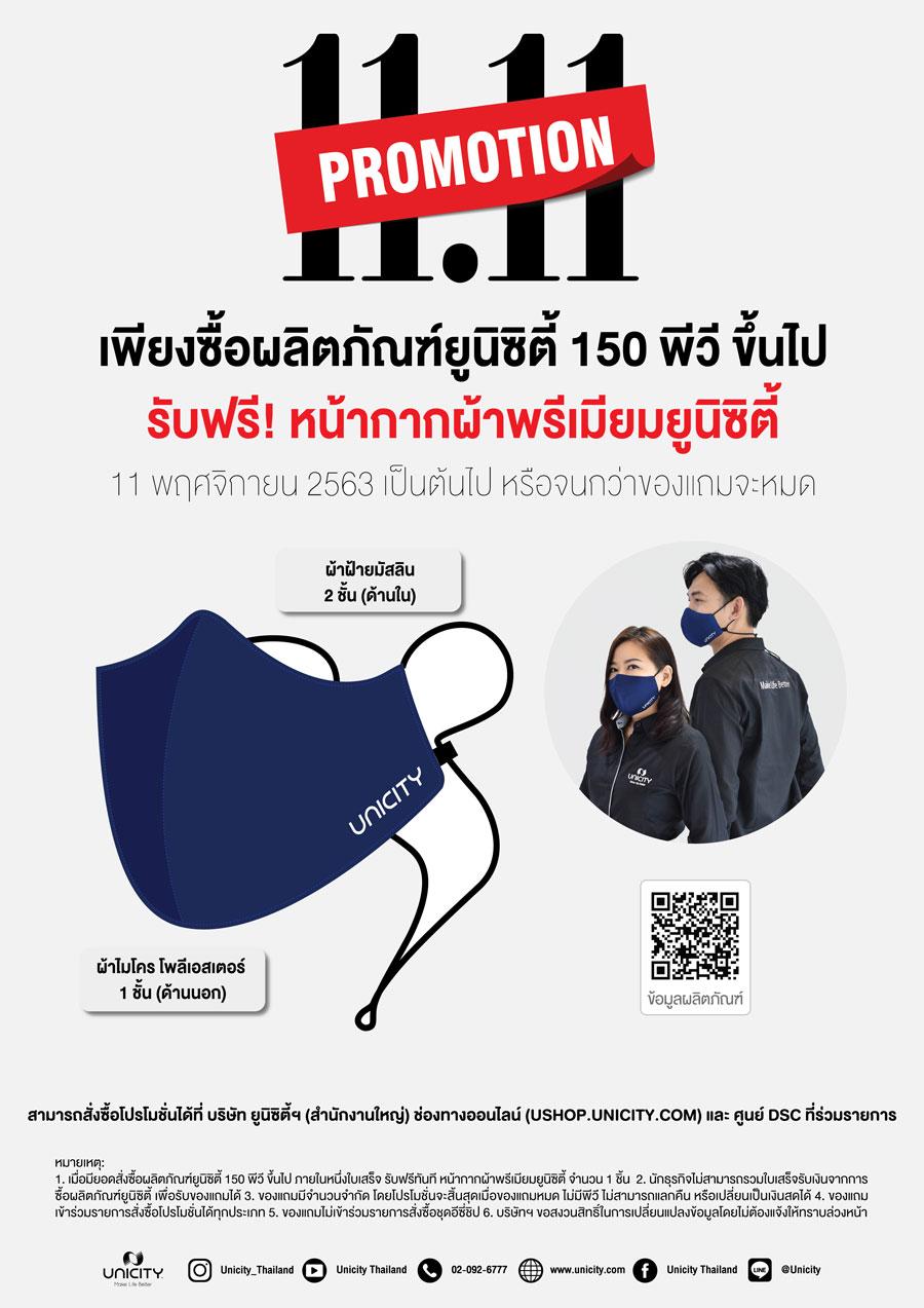 Promotion 11.11
