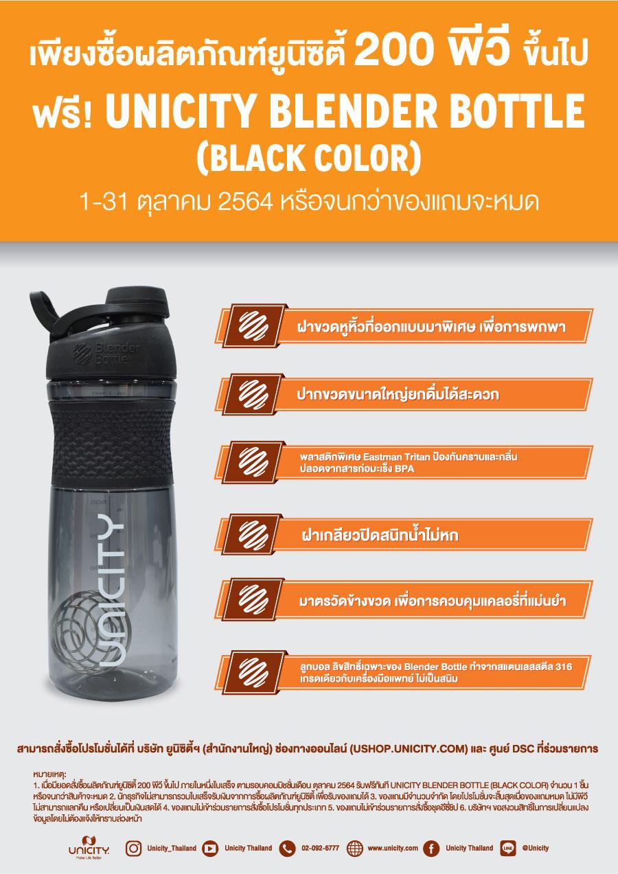 Promotion Unicity Blender Bottle