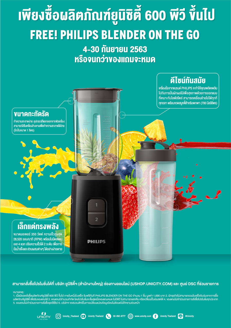 Free Philips Blender