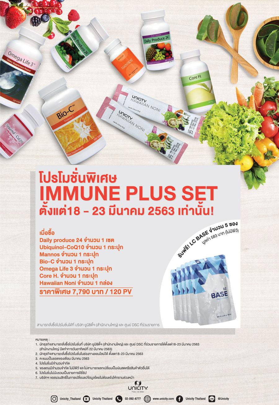 Promo Immuneplusupdated