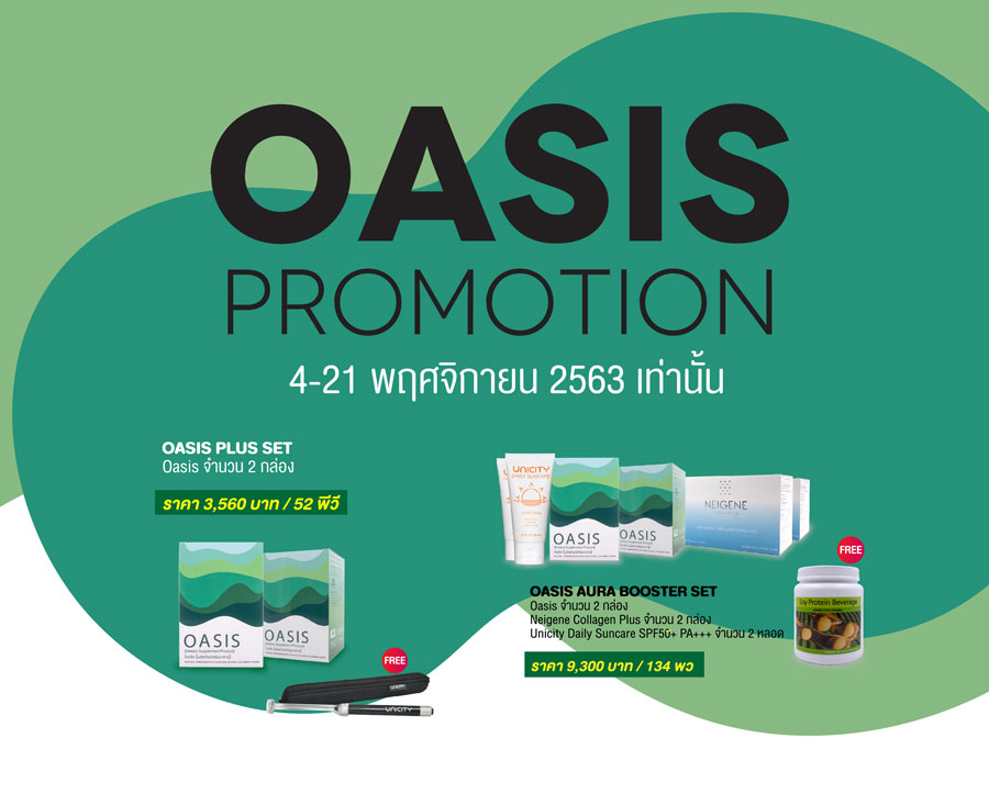 Oasis Promotion
