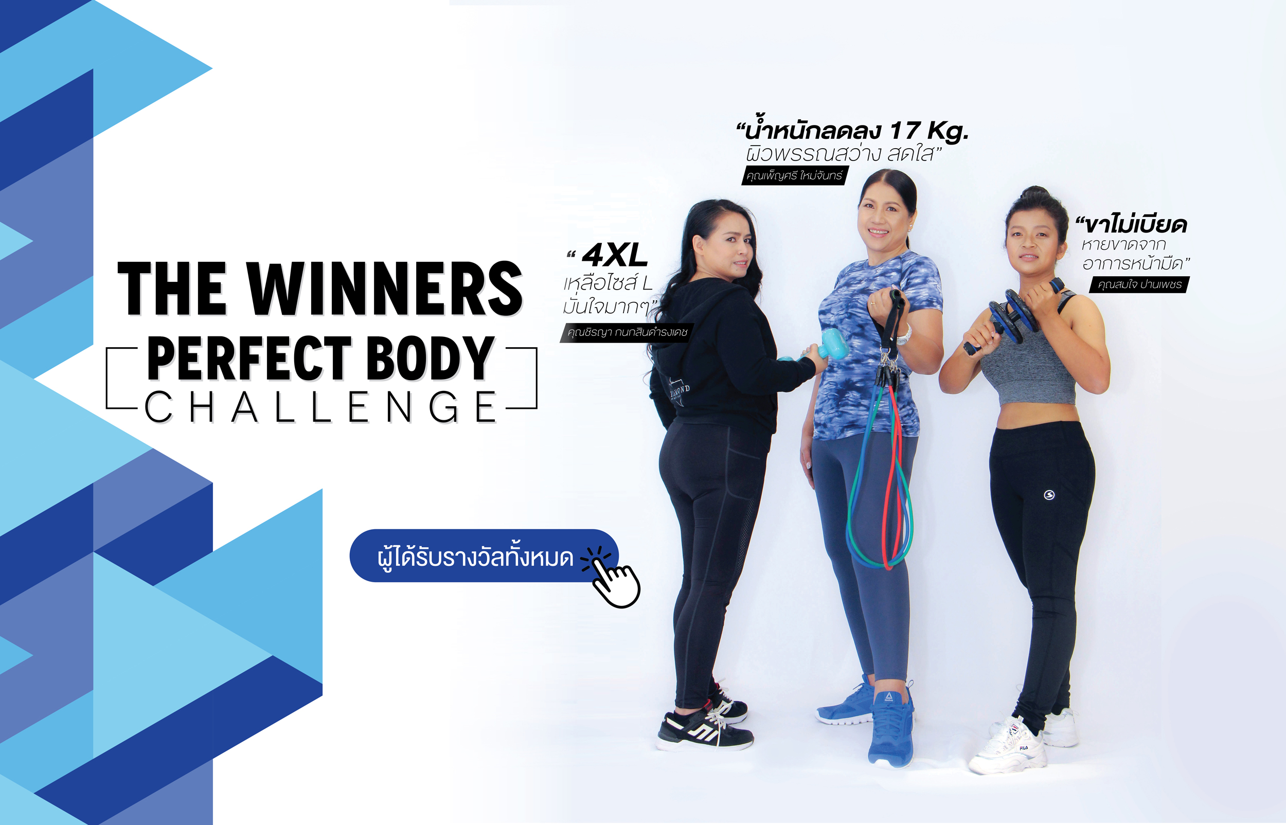 The Winners Body Perfect Challenge
