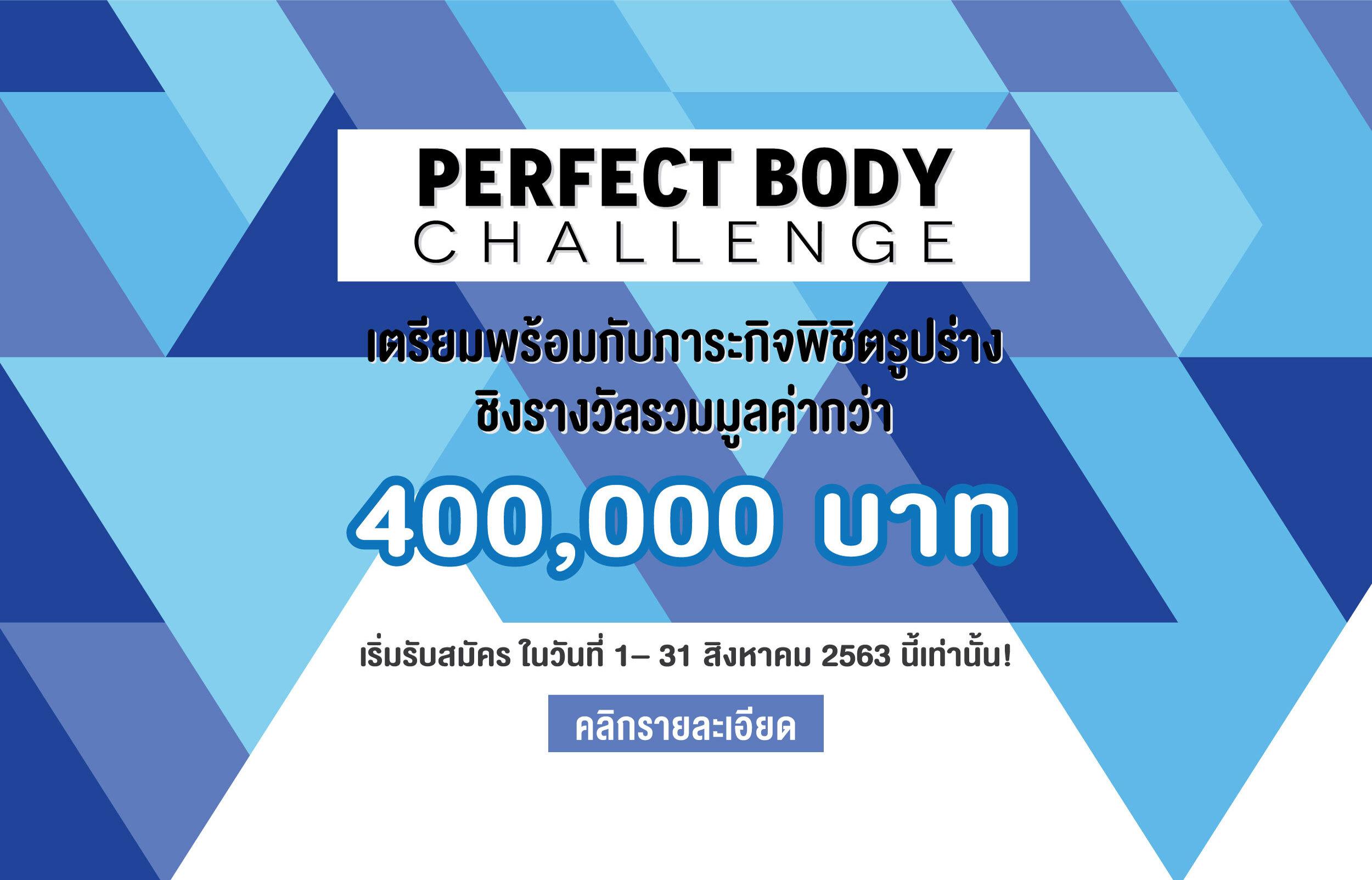 Perfect Body Challenge