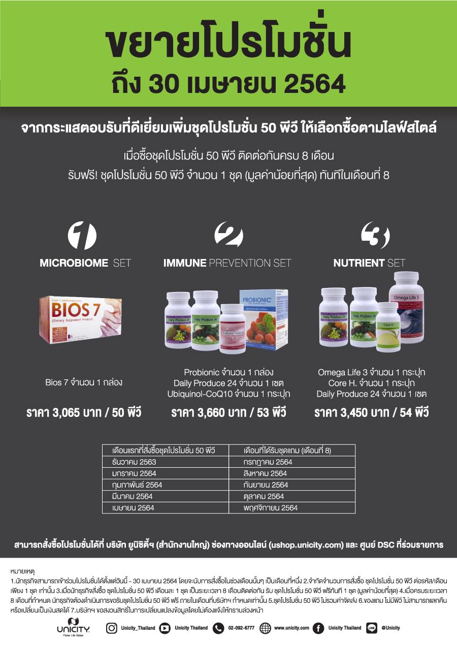 Set Immune Preventive