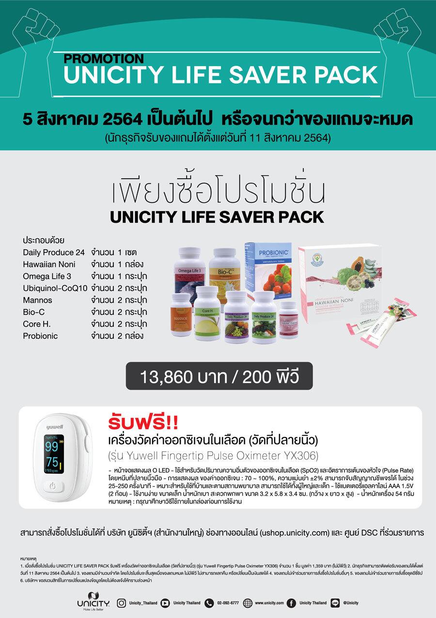 Promotion Unicity Life Saver Pack