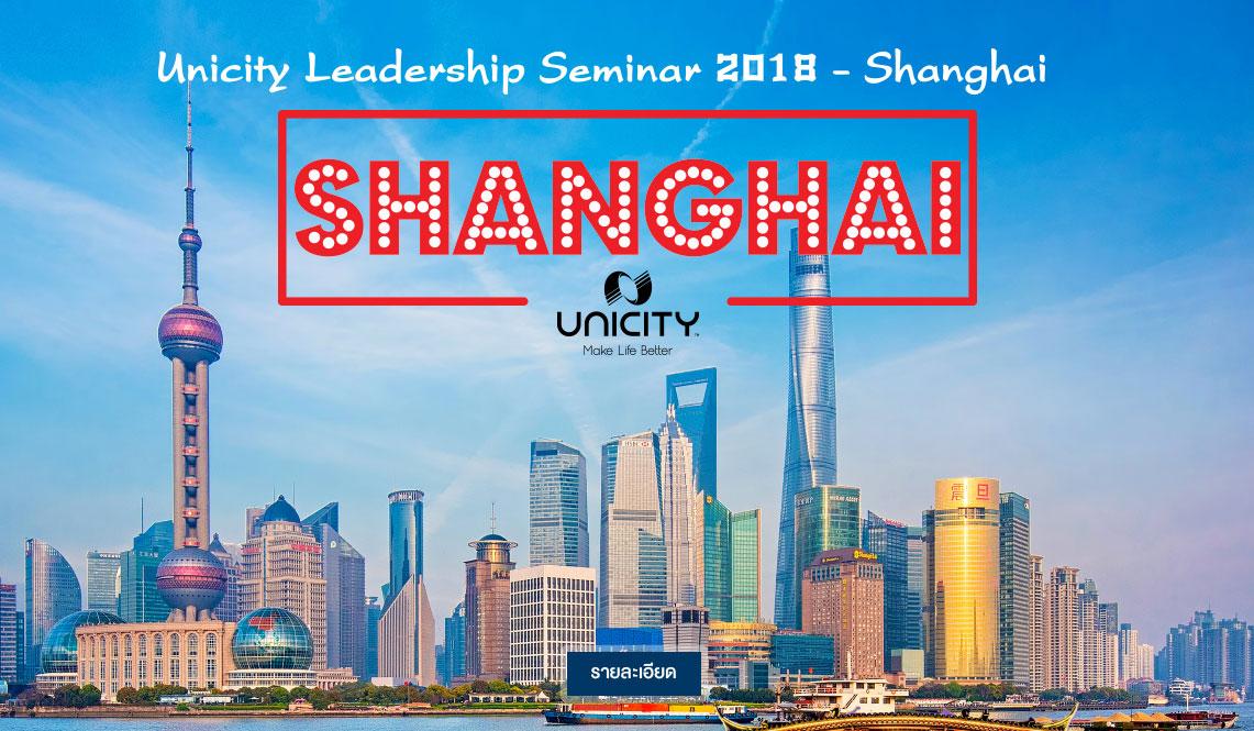 UNICITY LEADERSHIP SEMINAR 2018 – SHANGHAI