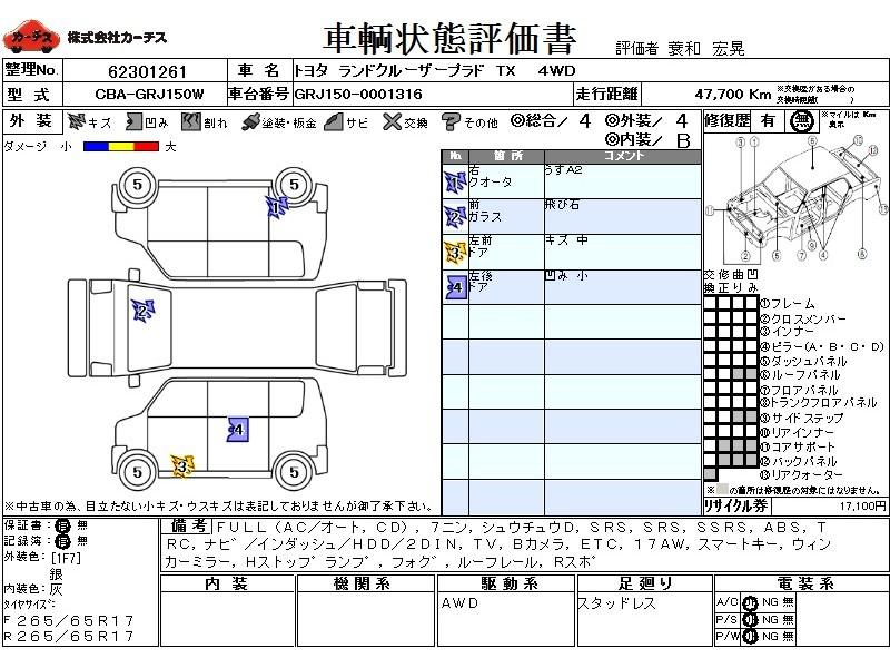 004?ts=1458159868 2009 at toyota land cruiser prado cba grj150w for sale carpaydiem  at gsmx.co