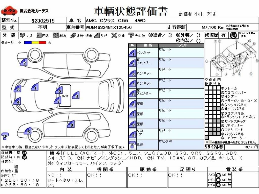Used 2002 AT Mercedes Benz G-Class 不明 Image[3]