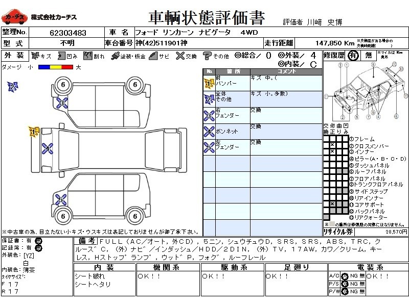Used 2005 AT Ford  Lincoln 不明 Image[2]