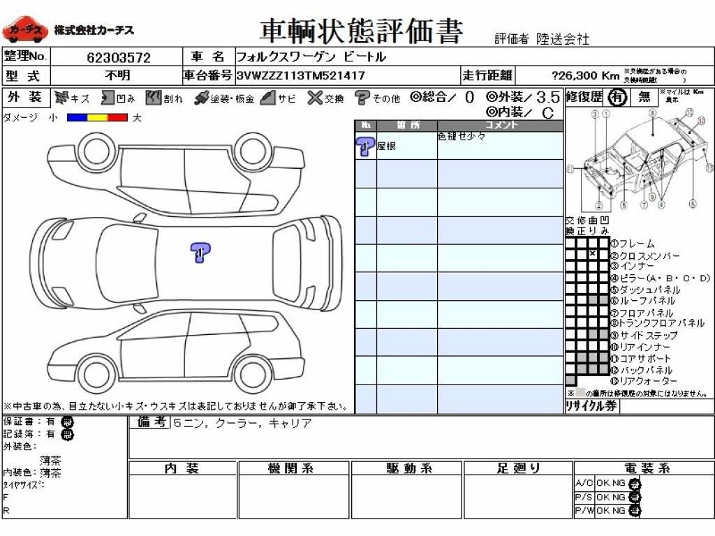 Used 1997 MT Volkswagen Beetle 不明 Image[3]