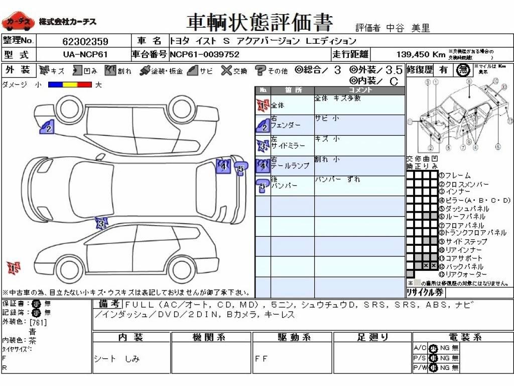 Used 2003 AT Toyota IST UA-NCP61 Image[3]