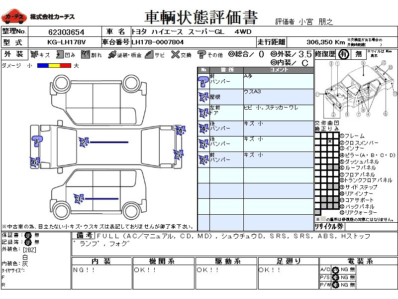 Used 1999 MT Toyota Hiace Van KG-LH178V Image[3]