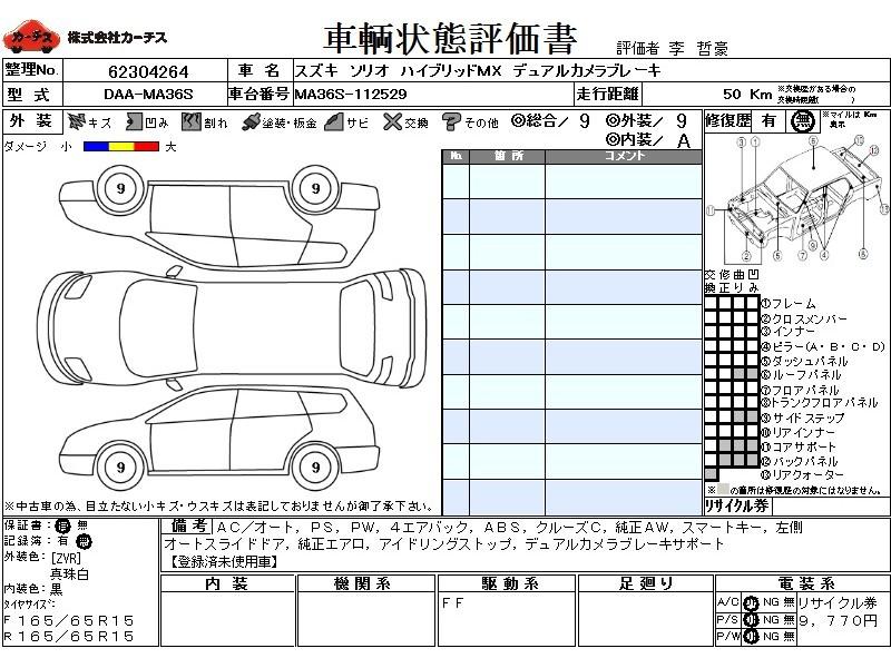 Used 2016 AT Suzuki Wagon R Solio DAA-MA36S Image[3]