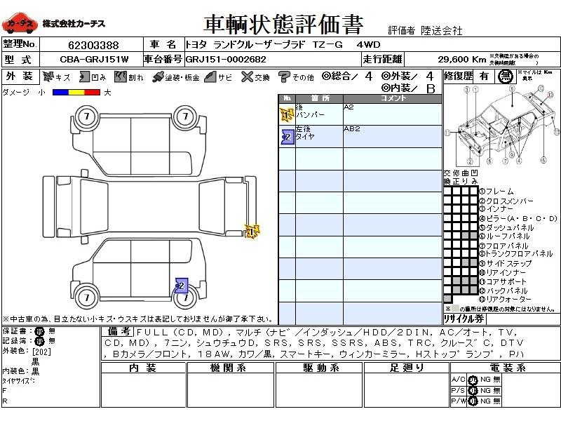 Used 2012 AT Toyota Land Cruiser Prado CBA-GRJ151W Image[3]