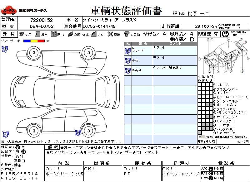 Used 2013 CVT Daihatsu Mira Cocoa DBA-L675S Image[3]