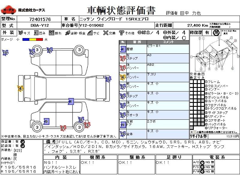 buy used 2006 nissan wingroad dba y12 (pel00474) carused jp mini truck wiring diagram used 2006 cvt nissan wingroad dba y12 image[3]