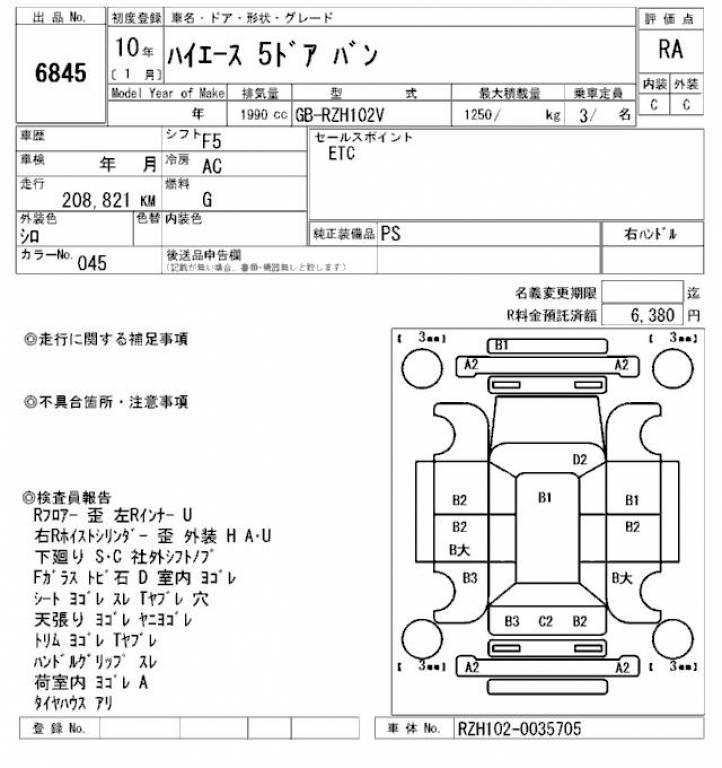 Used 1998 MT Toyota Hiace Van RZH102V Image[34]