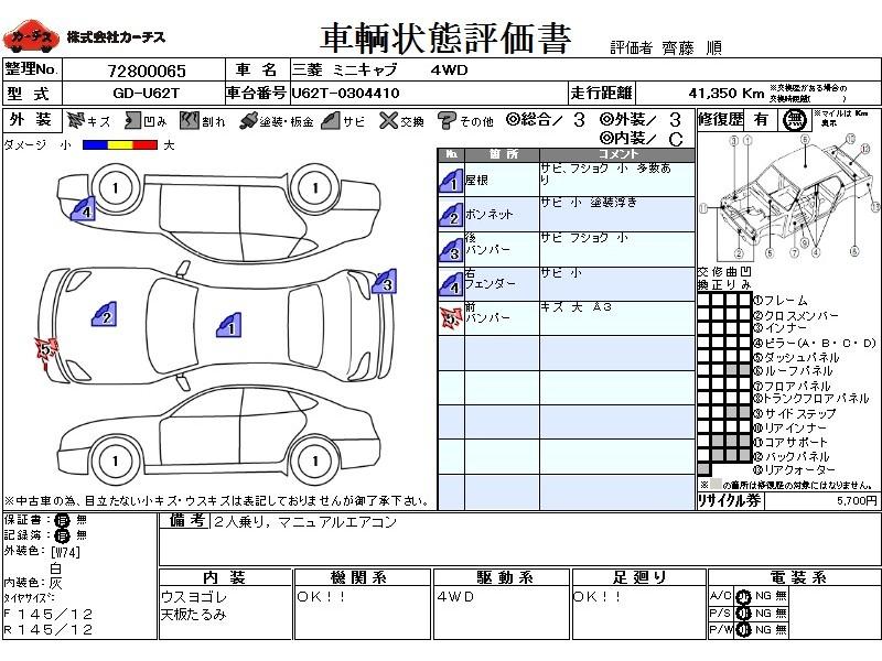 mitsubishi minicab u62t wiring diagram wiring diagram VW Wiring Diagrams mitsubishi minicab wiring diagram simple wiring diagrambuy used 2001 mitsubishi minicab truck gd u62t (pij00696