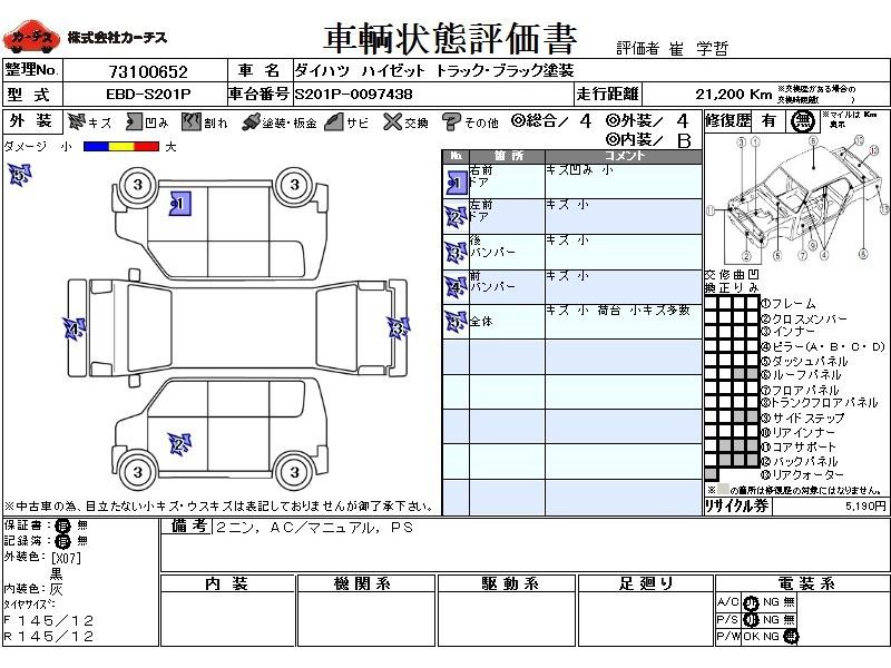 Used 2013 MT Daihatsu Hijet Truck EBD-S201P Image[3]