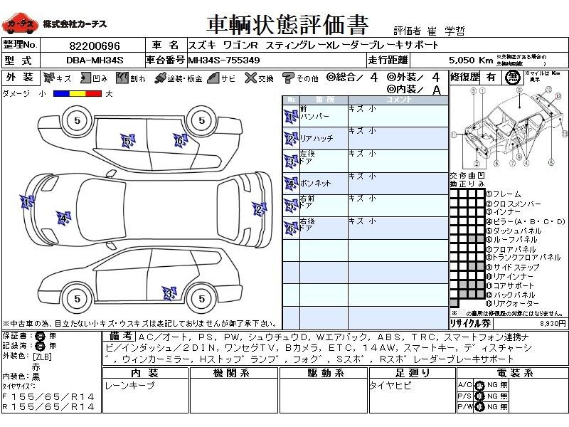 Used 2013 AT Suzuki Wagon R DBA-MH34S Image[3]