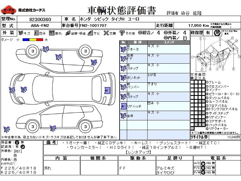 Used 2010 MT Honda Civic ABA-FN2 Image[3]