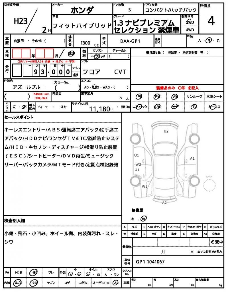 Used 2011 CVT Honda Fit Hybrid GP1 Image[9]