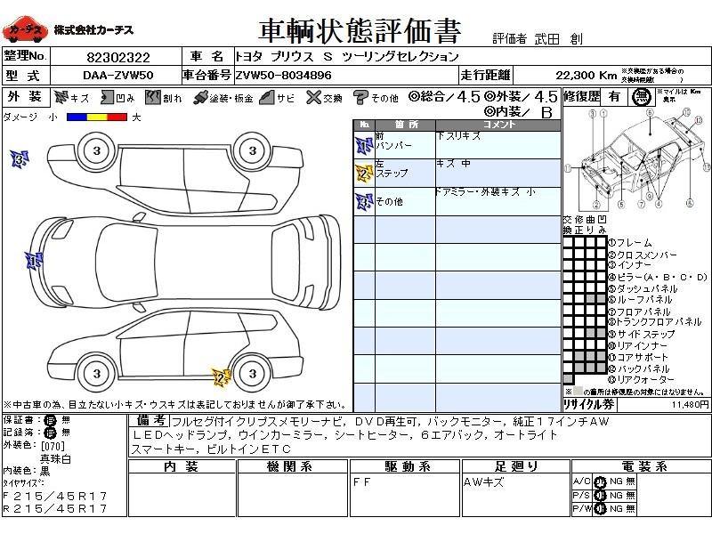 Used 2016 CVT Toyota Prius DAA-ZVW50 Image[3]