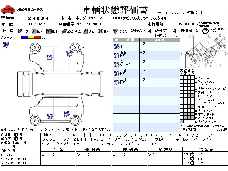 Used 2010 AT Honda CR-V DBA-RE3 Image[3]