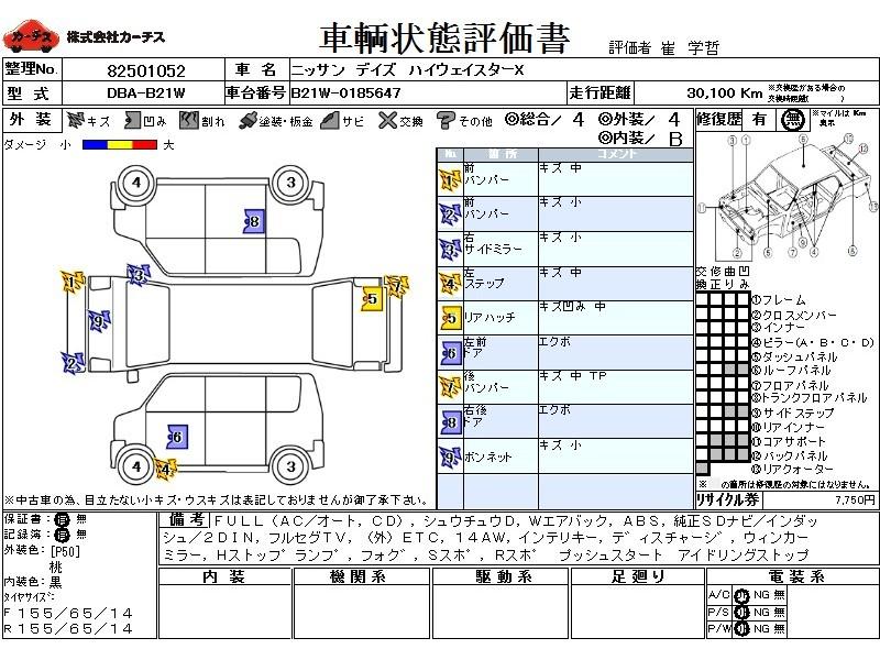 Used 2014 CVT Nissan DAYZ DBA-B21W Image[3]
