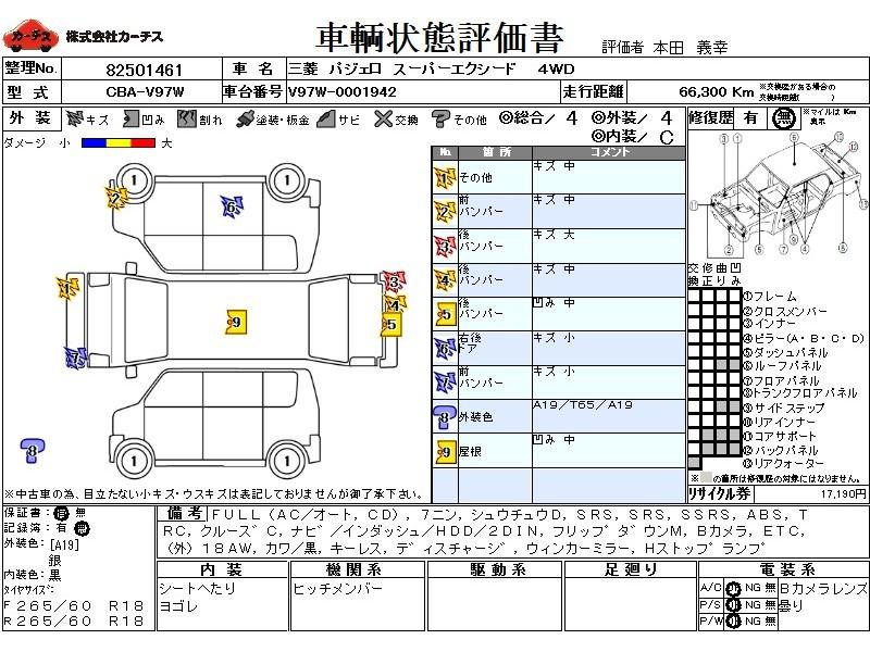 Used 2007 AT Mitsubishi Pajero CBA-V97W Image[3]