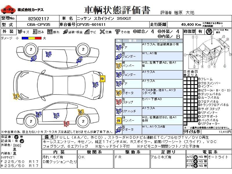 Used 2005 AT Nissan Skyline CBA-CPV35 Image[3]