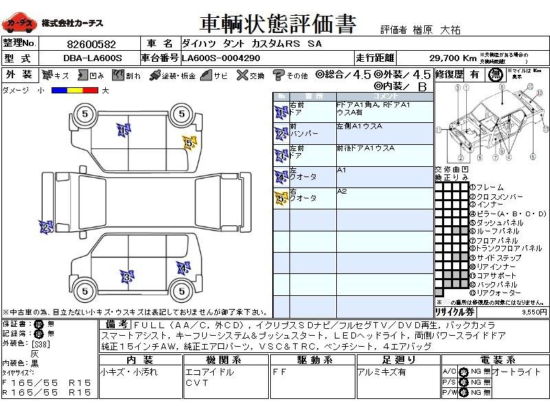 Used 2013 CVT Daihatsu Tanto DBA-LA600S Image[3]