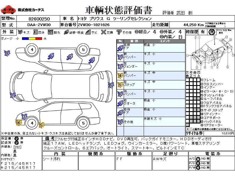 Used 2014 CVT Toyota Prius DAA-ZVW30 Image[3]
