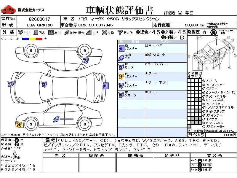 Used 2010 AT Toyota Mark X DBA-GRX130 Image[3]