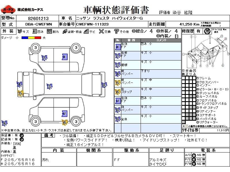 Used 2011 AT Nissan Lafesta DBA-CWEFWN Image[3]