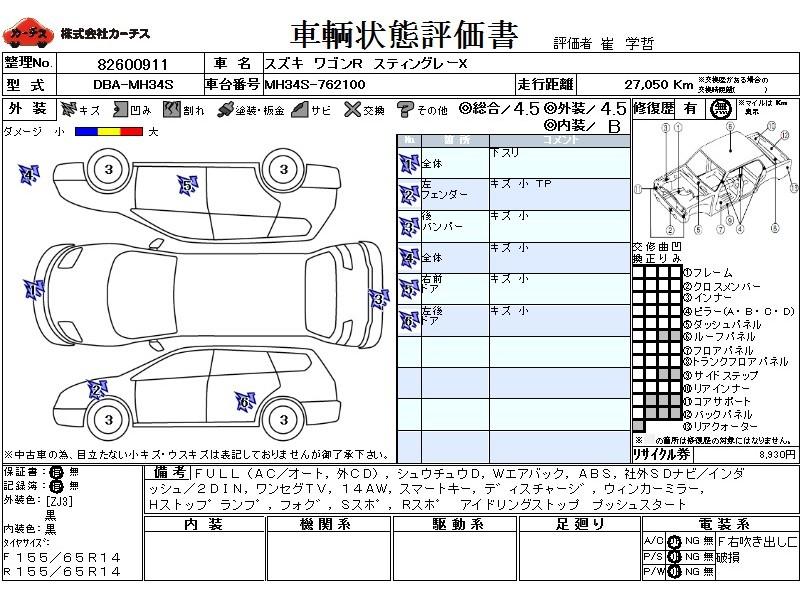 Used 2014 CVT Suzuki Wagon R DBA-MH34S Image[3]