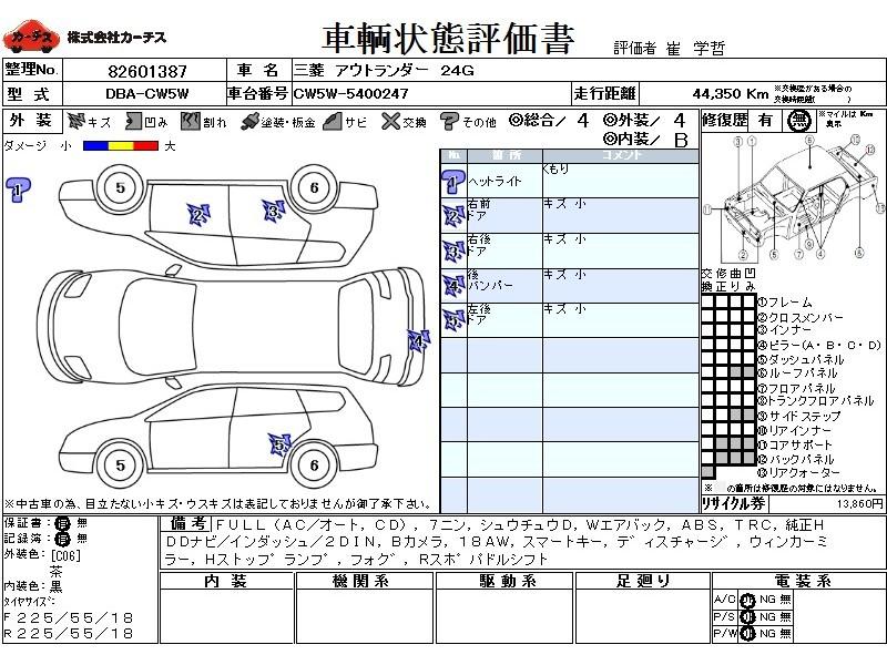 Used 2009 CVT Mitsubishi Outlander DBA-CW5W Image[3]