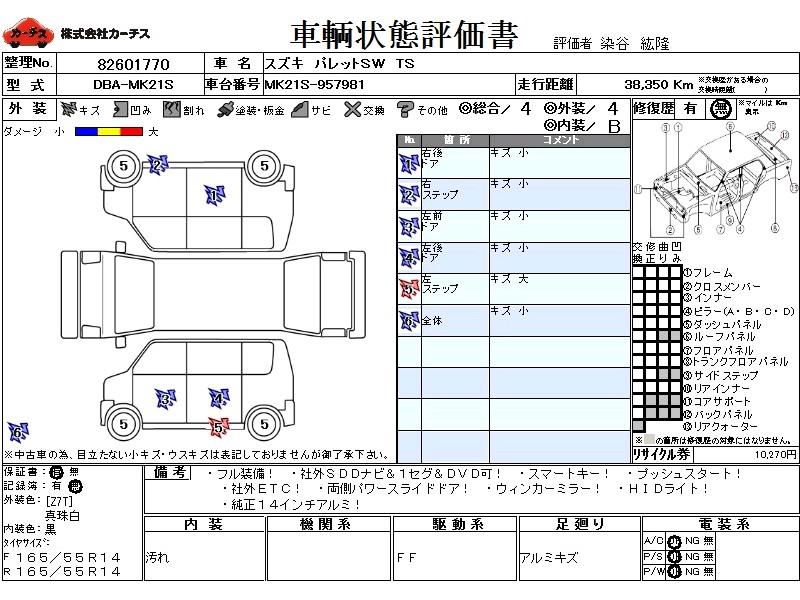 Used 2011 CVT Suzuki Palette SW DBA-MK21S Image[3]
