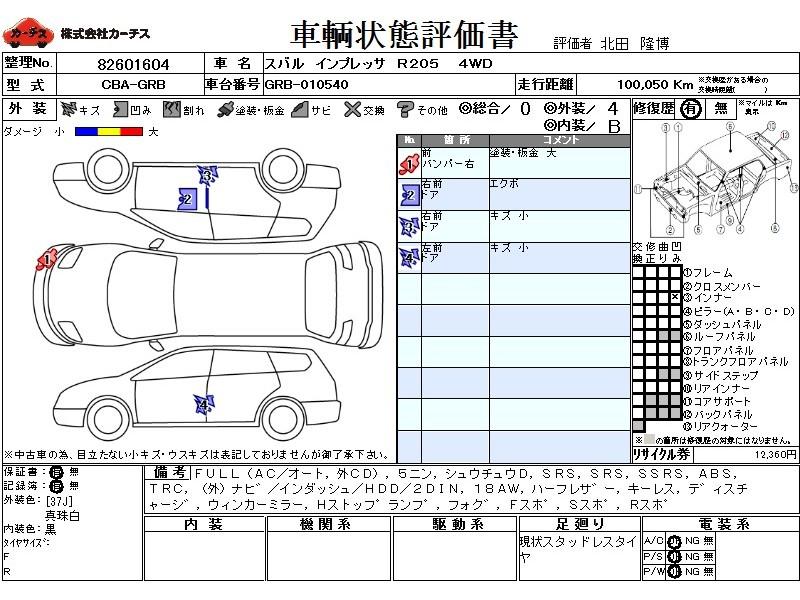 Used 2010 MT Subaru Impreza CBA-GRB Image[3]