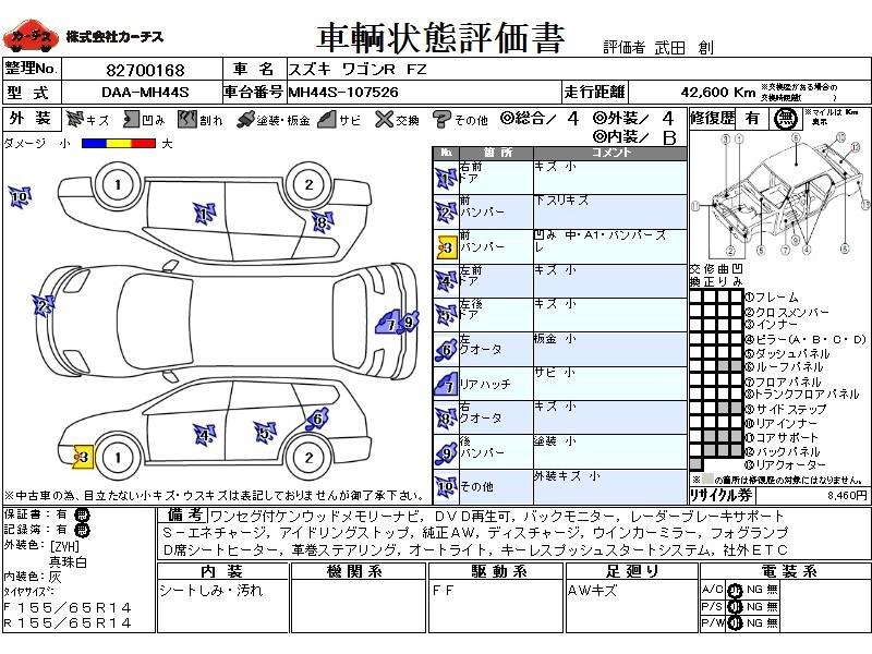 Used 2014 CVT Suzuki Wagon R DAA-MH44S Image[3]