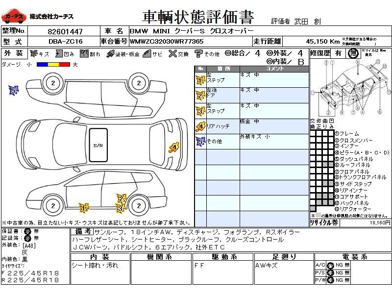 Used 2013 AT BMW MINI DBA-ZC16 Image[3]