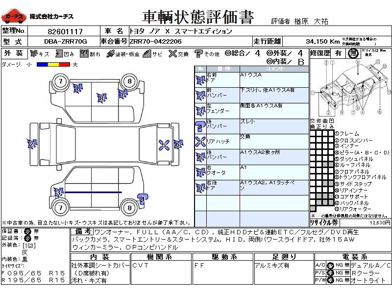 Used 2011 CVT Toyota Noah DBA-ZRR70G Image[3]