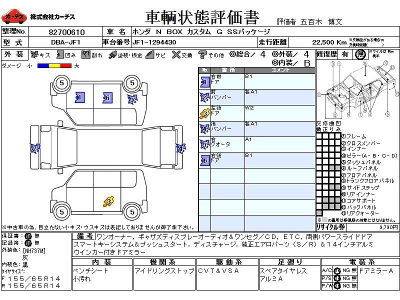 Used 2013 CVT Honda N BOX DBA-JF1 Image[3]