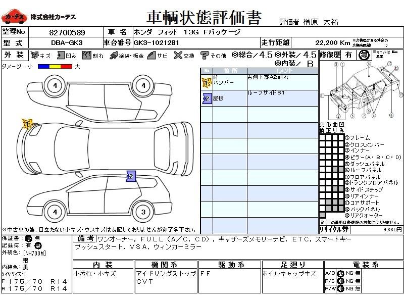 Used 2013 CVT Honda Fit DBA-GK3 Image[3]