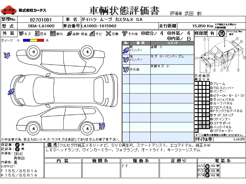 Used 2013 CVT Daihatsu Move DBA-LA100S Image[3]
